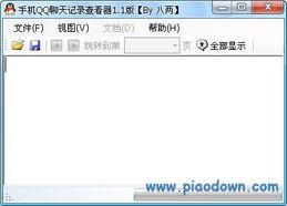 飘荡软件站 手机QQ聊天记录查看器 手机聊天记录查看器 1.2绿色免费...