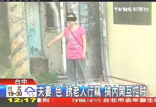 免费av大色窝-人民网2月11日电 台中县出现一对鸳鸯大盗,犯罪手法很特殊,居然是...