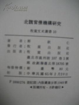 北魏官僚机构研究 76年初版稀缺本,包快递不打折