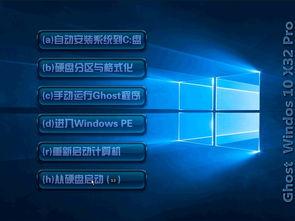 Ghost Windows10 X32专业版 15063.332