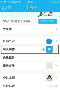 手机QQ如何修改聊天字体大小