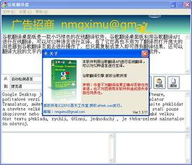 谷歌翻译桌面版下载 v1.3.11绿色免费 小巧绿色的在线翻译软件