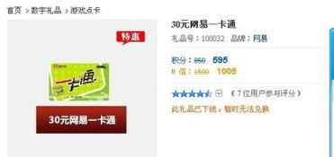 中国移动积分商城兑换网易点卡