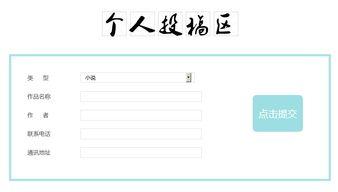 香港黄大仙2016年三码规律-2、进入投稿操作页面,如下图:   请务必保存好