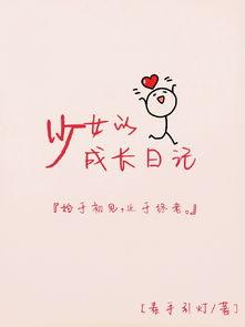 一个名字叫苏染的少女的故事,-少女的成长日记