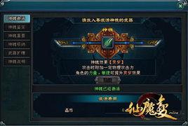 九变息神-在《仙魔变》世界,神魄的强大与否与神魄槽息息相关.游戏中的每把...