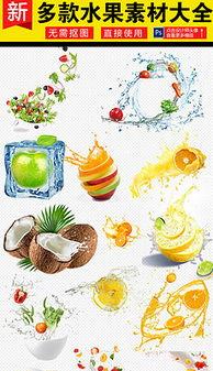 水果的创意图片素材 水果的创意图片素材下载 水果的创意图片大全 我...