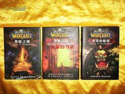 ...暗之门 部落的崛起 全三册 精装大32开 银声音像出版社2012年1版1印