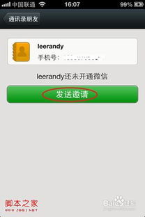 iphone版微信怎么添加好友如何从手机通讯录里添加好友