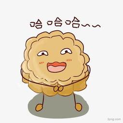 表情 矢量月饼哈哈大笑表情png素材透明免抠图片 卡通手绘 三元素3...