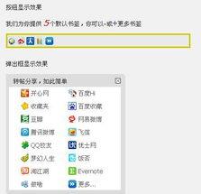 如何在网站里添加一个passit社会化分享按钮和工具 2