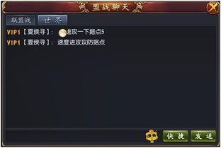 乱世枭雄 新功能介绍 联盟战