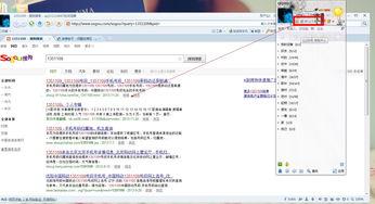 打开QQ空间或邮箱异常