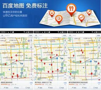 百度地图免费标注吸引超过2000家大型连锁企业入驻