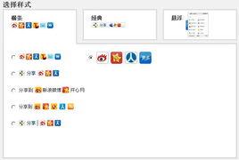 如何在网站里添加一个passit社会化分享按钮和工具