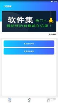 qq号隐藏软件官方下载 QQ号隐藏 安卓版v1.0
