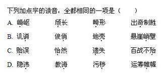 常见同音字练习题 字音精华试题汇编第18题 初三语文练习题