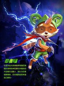 忍决-是来自大森林的伊贺猫忍族,擅长使用各种忍具和   华丽   的忍术远程...