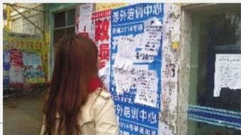 大学生兼职频遭连环骗局 高校呼吁建立联防机制