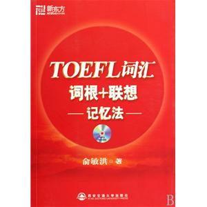 TOEFL词汇词根 联想记忆法 附光盘 的目录