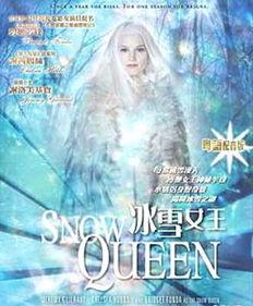 白雪女王 主题曲 歌词