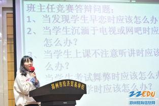 郑州市经济贸易学校开展班级德育故事演讲比赛