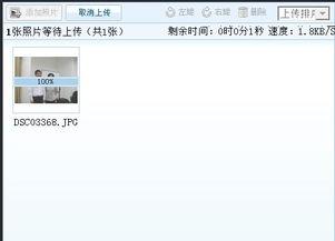 电脑QQ如何上传照片到相册?