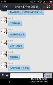 怎么单独查看QQ聊天记录里的图片