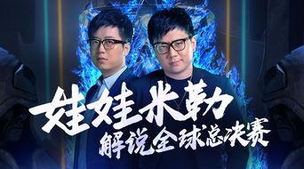 芜湖大司马丶直播 视频 解说 07073直播