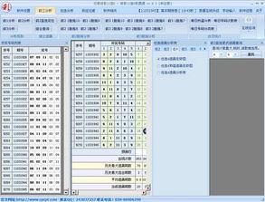 云南体彩11选5彩票通软件最新版 云南体彩11选5彩票通软件特别版