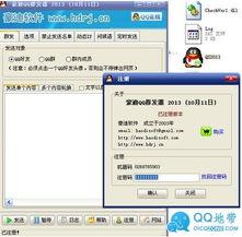 豪迪QQ群发器2013.10.13破解版免注册码