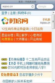 阿启网手机客户端 阿启网v2.0 for Android版 免费下载 统一手机站