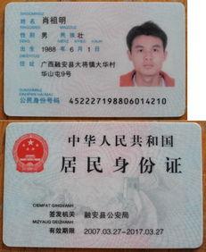 身份证正面照 我是静静恶搞身份证 我是静静恶搞身份证