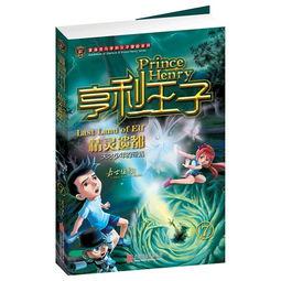 精灵遗都 天才少年的奇遇 亨利王子 7