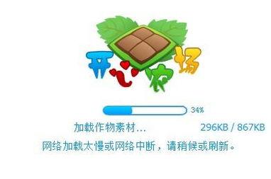 QQ校友开心农场昨天更新时我的下载中止了怎么办啊