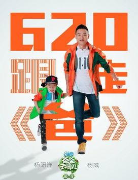 爸爸去哪儿 第二季 620跟爸走 系列海报 QQ星 爸爸去哪儿2