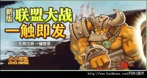小小帝国安卓版下载, 小小帝国 Little Empire v1.17.3 for android 网侠...