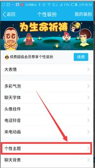 手机QQ怎样修改自定义主题