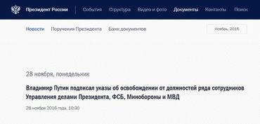 邦安全局注册与档案管理处处长瓦西里·赫里斯塔佛罗夫、俄罗斯总统...