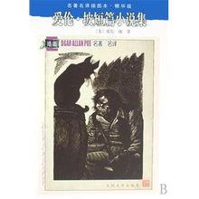 爱伦 坡短篇小说集 精华版 名著名译插图本