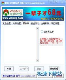 ...发器下载 唯你QQ群发器 自动添加QQ群成员群发消息 1.1