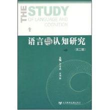 》主要内容:自乔姆斯基发表《句法结构》以来,从认知角度研究语言...