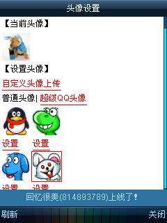 改字体颜色版手机qq2011 java beta1build0011 联想p50用户进,不会...