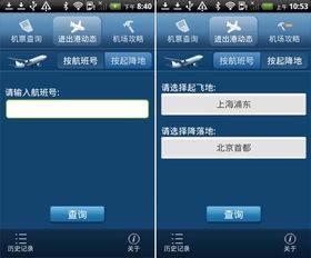 航班动态查询界面-携程 去哪儿 航班管家出行软件对比