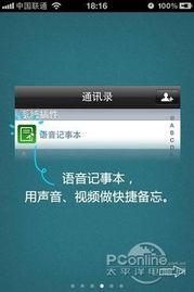 4、修改群名字-用户可开启地理位置服务 腾讯微信2.5新版给力上线