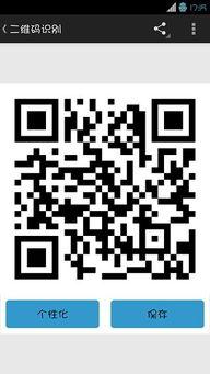 二维码大师专业版下载 安卓手机版apk 优亿市场