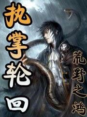 少年妖夜穿越异世,被恶少一拳击破天灵盖唤醒前世记忆.从此手握轮...