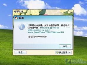 图示:新登录QQ号要申请开通新版QQ客户端登录权限-连接电脑和其...