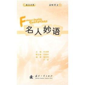 内容积极,格调高雅,力求兴趣与... 本书适用于广大英语爱好者.   经...
