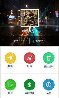 一键点赞下载 安卓手机版apk 优亿市场